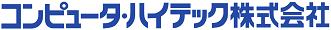 コンピュータ・ハイテック株式会社